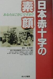 【送料無料】日本赤十字の素顔