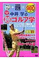 DVDつき 中井学の超ゴルフ学【スコアを5打縮めるコースマネジメント編】