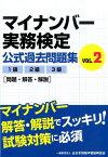 マイナンバー実務検定公式過去問題集(vol.2) 1級2級3級「問題・解答・解説」 [ 全日本情報学習振興協会 ]