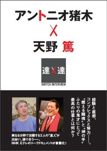 「アントニオ猪木×天野篤」の表紙