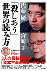 「殺しあう」世界の読み方 (オフレコ!BOOKS) [ 宮崎学(評論家) ]