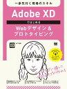 Adobe XDではじめるWebデザイン&プロトタイピング 一歩先行く現場のスキル [ 松下 絵梨 ]