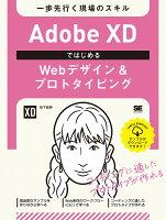 9784798158716 - 2021年Adobe XDの勉強に役立つ書籍・本