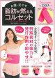 お腹・足やせ 脂肪が燃えるコルセットダイエットBOOK ([バラエティ])
