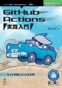 【POD】GitHub Actions 実践入門 (技術の泉シリーズ(NextPublishing)) [ 宮田 淳平 ]