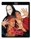 ビルとテッドの地獄旅行 <HDニューマスター・スペシャルエディション> Blu-ray【Blu-ray】 [ キアヌ・リーヴス ]