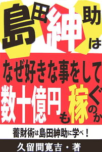 島田紳助はなぜ好きな事をして数十億円も稼ぐのか