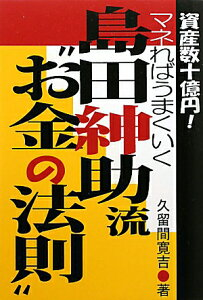 【送料無料】島田紳助流