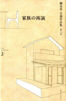 柳美里 自選作品集 第二巻