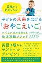 子どもの未来を広げる「おやこえいご」 〜バイリンガルを育てる幼児英語メソッド〜 [ 小田 せつこ ]