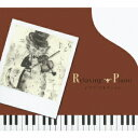【楽天ブックスならいつでも送料無料】リラクシング・ピアノ?ジブリ・コレクション [ 広橋真紀...