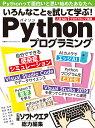 いろんなことを試して学ぶ!Pythonプログラミング (日経BPパソコンベストムック) [ 日経ソフ