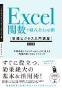 Excel関数+組み合わせ術 [実践ビジネス入門講座]【完全版】 ……