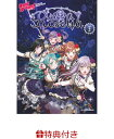 【特典付き】Roselia(Vol.2) バンドリ!オフィシャル・バンドスコア