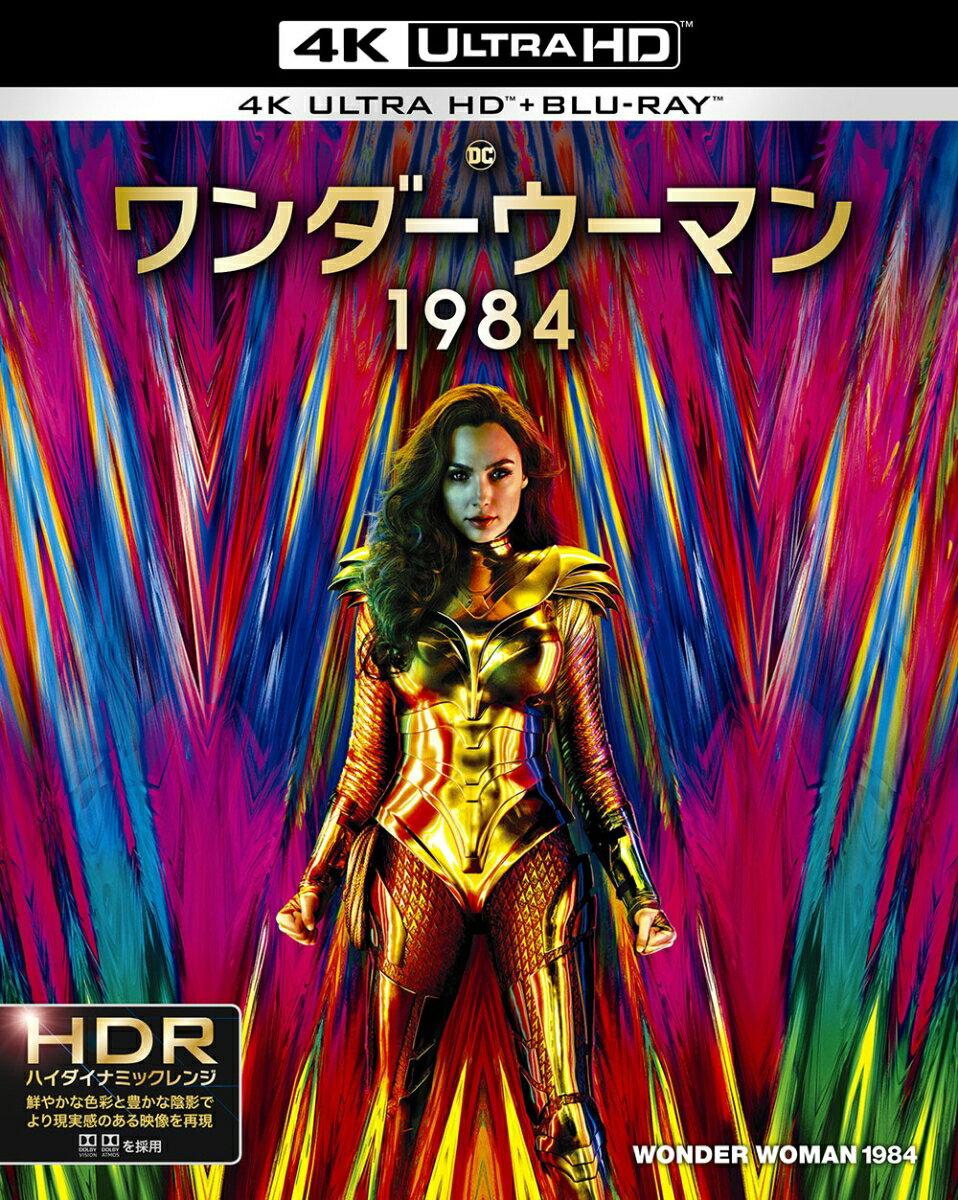ワンダーウーマン 1984 <4K ULTRA HD&ブルーレイセット>(2枚組)【4K ULTRA HD】