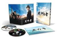 天外者 豪華版【Blu-ray】