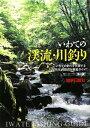 いわての渓流・川釣り第3版