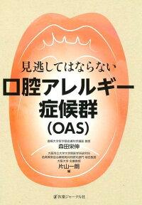 見逃してはならない口腔アレルギー症候群(OAS)
