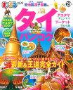 まっぷるタイ・バンコクmini('20) (まっぷるマガジン)