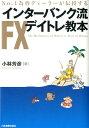【送料無料】インターバンク流FXデイトレ教本