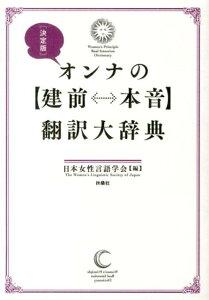 【送料無料】オンナの〈建前←→本音〉翻訳大辞典 [ 日本女性言語学会 ]