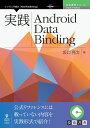 OD>実践Android Data Binding (技術の泉シリーズ(NextPublishing)) [ 坂口亮太 ]