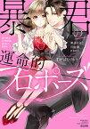 暴君の運命的プロポーズ (ぶんか社コミックス Sgirl Selection) [ アンソロジー ]