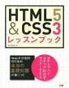 HTML5 & CSS3レッスンブック [ エ・ビスコム・テック・ラボ ]
