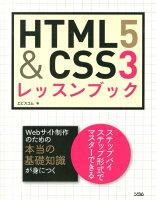 9784883378722 - 2020年HTML・CSSの勉強に役立つ書籍・本まとめ