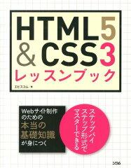 【楽天ブックスならいつでも送料無料】HTML5 & CSS3レッスンブック [ エ・ビスコム・テック...
