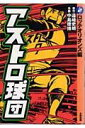 【送料無料】アストロ球団(第2巻(ロッテオリオンズ編))