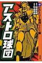 【送料無料】アストロ球団(第4巻(ビクトリ-球団<デスマ)