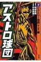 【送料無料】アストロ球団(5)