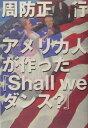 アメリカ人が作った『Shall weダンス?』