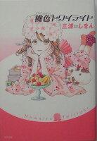 『桃色トワイライト』の画像