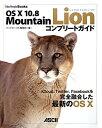 OS 10 10.8 Mountain Lionコンプリートガイ...