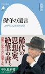保守の遺言 JAP.COM衰滅の状況 (平凡社新書) [ 西部 邁 ]