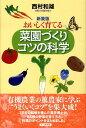 【楽天ブックスならいつでも送料無料】おいしく育てる菜園づくりコツの科学新装版 [ 西村和雄 ]