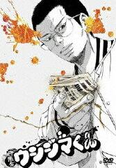 【送料無料】闇金ウシジマくん ディレクターズカット版 DVD-BOX [ 山田孝之 ]