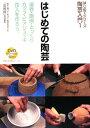 【送料無料】はじめての陶芸