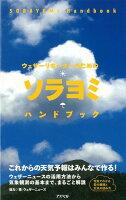 【バーゲン本】ウェザーリポーターのためのソラヨミハンドブック
