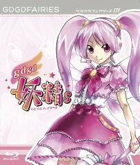 【楽天ブックスなら送料無料】gdgd妖精s 第1巻【Blu-ray】