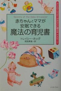 【送料無料】赤ちゃんとママが安眠できる魔法の育児書