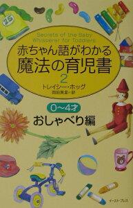 【送料無料】赤ちゃん語がわかる魔法の育児書(2 おしゃべり編)