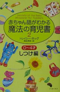 【送料無料】赤ちゃん語がわかる魔法の育児書(2 しつけ編)