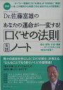 図解Dr.佐藤富雄のあなたの運命が一変する!「口ぐせの法則」実践ノート
