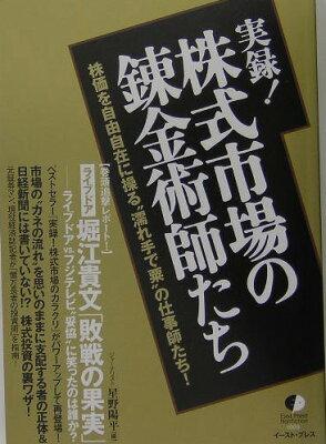 【送料無料】実録!株式市場の錬金術師たち [ 星野陽平 ]