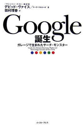 【送料無料】Google誕生 [ デーヴィド・A.バイス ]