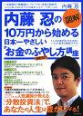 図解内藤忍の10万円から始める日本一やさしい「お金のふやし方」講座