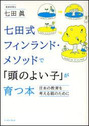 【送料無料】七田式フィンランド・メソッドで「頭のよい子」が育つ本